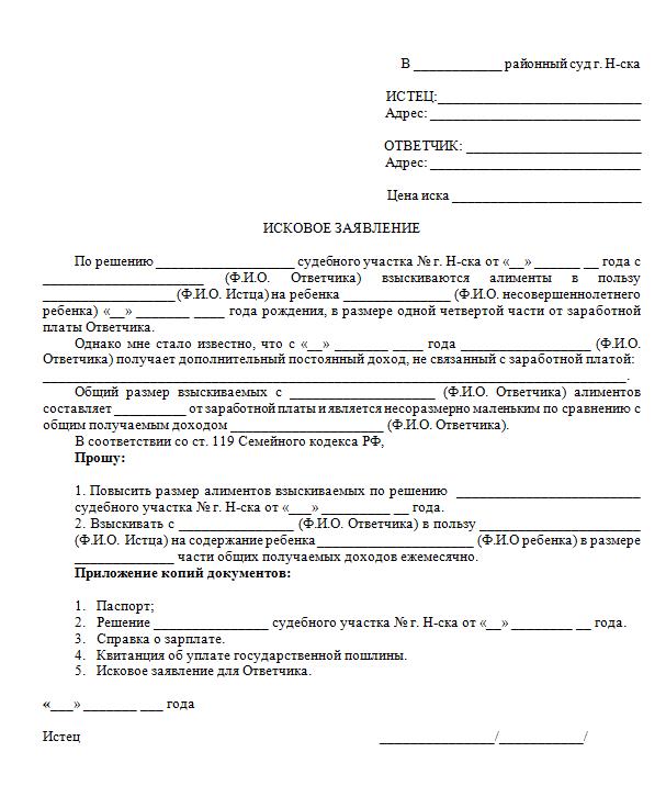 Заявление на увеличение алиментов - образец искового заявление об увеличении размера выплат, порядок его составления, подачи и рассмотрения