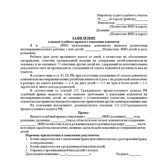 Судебное взыскание алиментов в 2020 году: порядок, выдача и исполнение судебного приказа