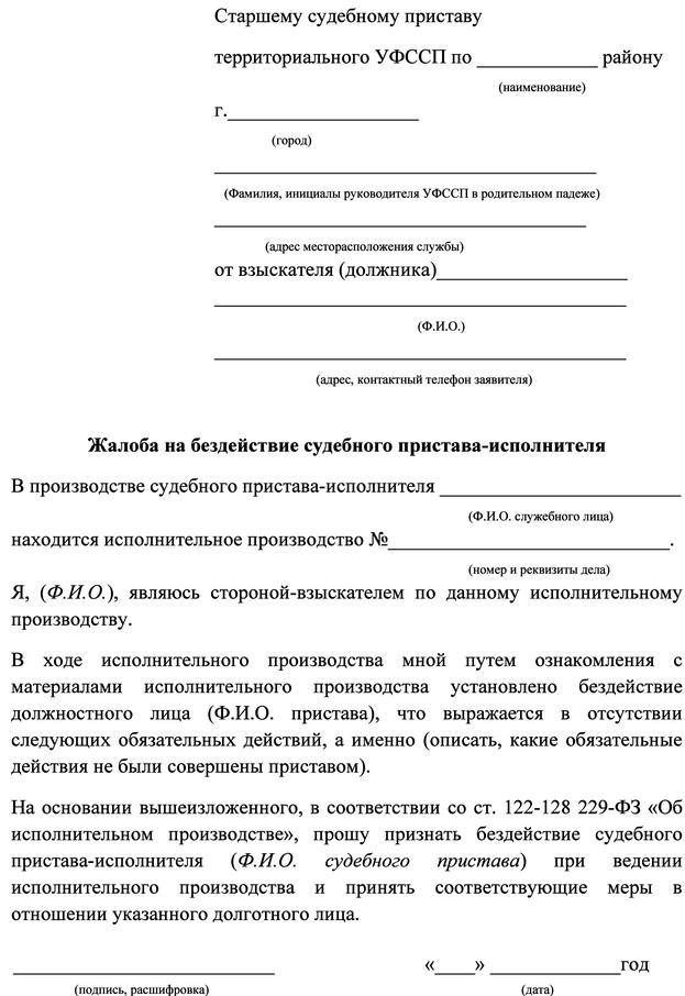Заявление в суд на бездействие судебных приставов: образец иска и порядок оспаривания